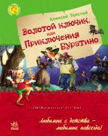 Золотий ключик, або пригоди Буратіноукр. моварус яз изд-во РАНОК