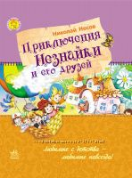 Приключения Незнайки и его друзей, укр. та рус. изд-во РАНОК