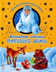 Волшебные истории Бабушки Зимы. РАНОК вид-во