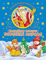 Волшебные истории Дедушки Мороза. РАНОК вид-во