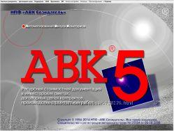 Предлагаю установку сметной программы ABK-5 для составления смет