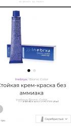 INEBRYA BIONIC краска для волос