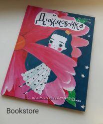 Дюймовочка, видавництво kalamar