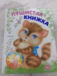 Книга на подарок Пушистая книжка