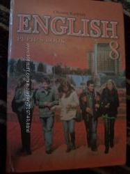 Карпюк 8 клас англ. мова
