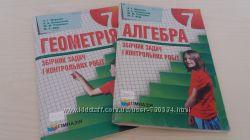 Мерзляк. Сборники задач. 7 класс и 8 класс.
