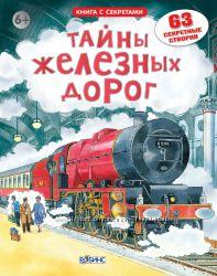 Открой тайны железных дорог. Робинс