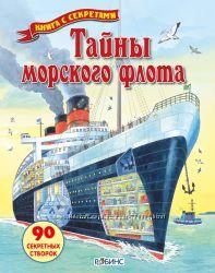 Тайны морского флота. Робинс
