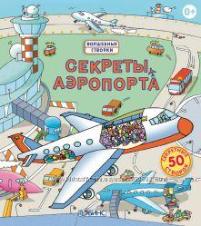 Секреты аэропорта. Робинс