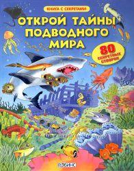 Открой тайны подводного мира. Робинс