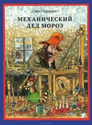 Механический Дед Мороз, Свен Нурдквист