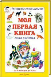 Моя первая книга. Самая любимая. От 6 месяцев до 3 лет