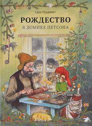 Свен Нурдквист Рождество в домике Петсона