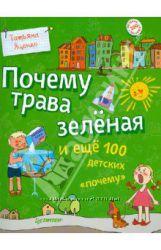 Татьяна Яценко Почему трава зелёная и еще 100 детских почему