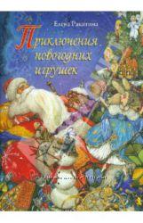 Елена Ракитина Приключения новогодних игрушек. Страна новогодних игрушек