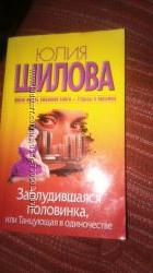 Продам книги Юлия Шилова, Дэн Браун