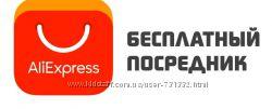 Покупка с Aliexpress по 0