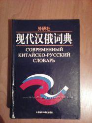 Словарь китайский