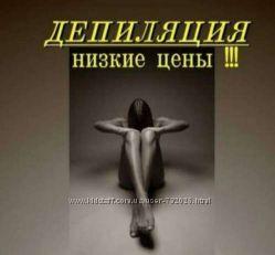 Восковая депиляция м. Дарница