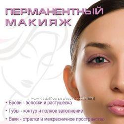 Перманентный макияж бровей, глаз, губ