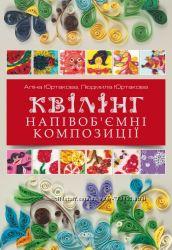 Книги про квиллинг, оригами