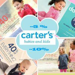 carters минус 15 проц. , crazy, childrensplace, oldnavy, gap, gymboree