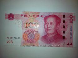 100 юаней нового образца.
