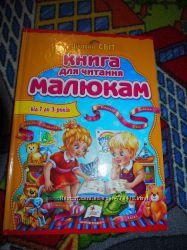 Книга для читання малюкам - лічилки, казки, пісеньки та забавлялки. Від 1 д