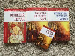 Вбивства на вулиці Морг, укр&92англ, видавництво Знання