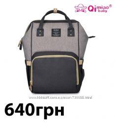 Серый рюкзак для мамы