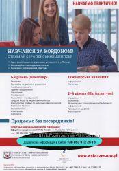 Обучение в Польше - Универ. информационных технологий и менеджмента