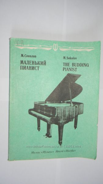 Старые раритетные ноты в хорошем состоянии