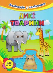 Аппликация с наклейками для малышей