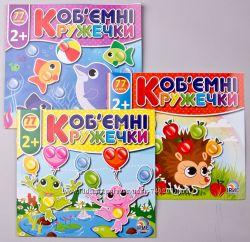 Развивающая книга с наклейками Объемные кружочки От 2 лет.