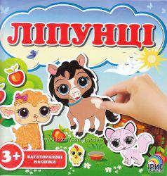 Ліпунці серия книг c  многоразовыми наклейками для малышей