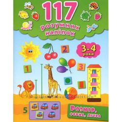 117 розумних наліпок
