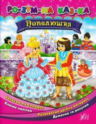 Серия книг для детей  Розумна казка
