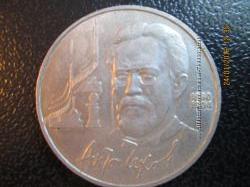 1руб А. Чехов 1990г.