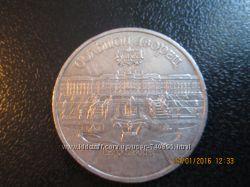 5 руб СССР Большой Петродворец1990г.
