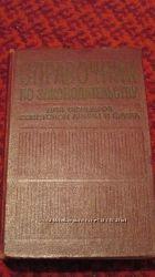 книга  Справочник по законодательству для офицеров советской армии и флота
