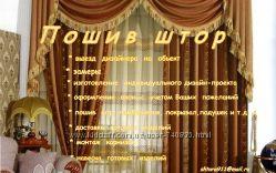 Пошив   штор -  дизайн для современных и классических интерьеров.