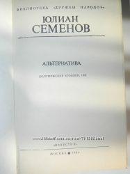 Продаю библиотеку книги классику