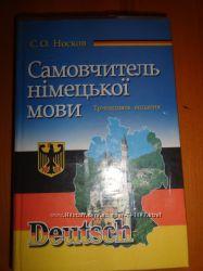 Самовчитель німецької мови С. О. Носков