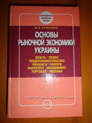 Основы рыночной экономики Украины В. В. Селезнев