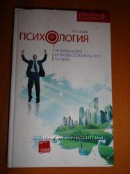 Психология жизненного и профессионального успеха И. А. Хорев