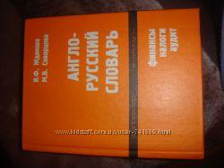 Англо-русский словарь. Финансы, налоги, аудит