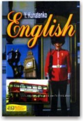 Англійська мова. Кунатенко Й