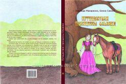 Книга детских сказок Путешествия Принцессы Ольвики, есть опт