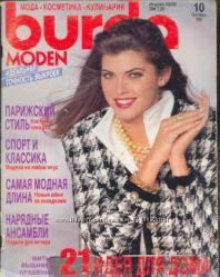 Журналы Burda moden 1991-1999 гг.