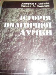 Історія політичної думки, авторы. Джордж Г. Себайн, Томас Л. Торсон. 838 с. 1